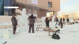 Конкурс ледовых и снежных скульптур проводят в Якутске