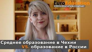 Cреднее образование в Чехии VS. Среднее образование в СНГ