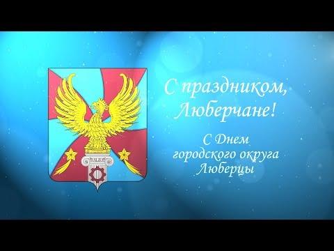 ПРЯМОЙ ЭФИР: День городского округа Люберцы 2017