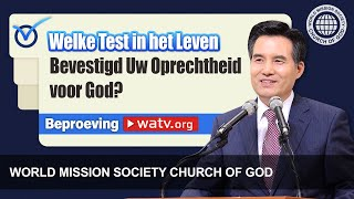 Beproeving 【World Mission Society Church of God】
