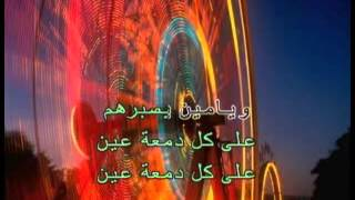 Arabic Karaoke: Georges Wassouf Allah Karim