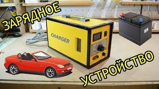 DIY Как сделать зарядное устройство для автомобильного аккумулятора