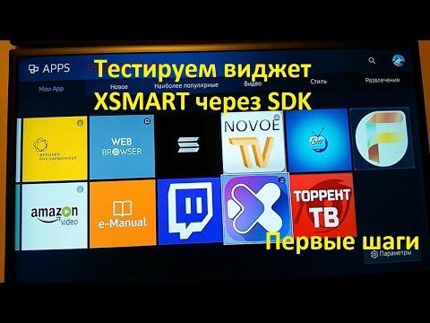 Тестируем виджет XSMART через SDK на Samsung Smart Tizen К-серии