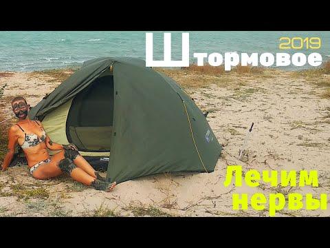 Штормовое, Крым ⛺ отдых на море в палатке, лечебные грязи, песчаный пляж под Евпаторией