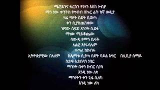 Dan Admasu - Kibir Sineka ክብር ሲነካ (Amharic With Lyrics)