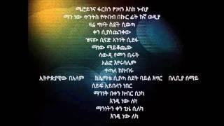 Dan Admasu - Kibir Sineka ክብር ሲነካ (Amharic With Lyrics)