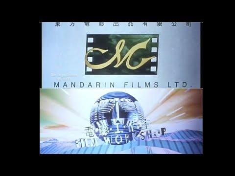 Mandarin Films/Film Workshop (東方電影出品有限公司/電影工作室)