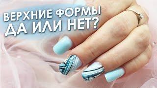 ненавижу верхние формы да или нет наращиванию ногтей на верхние формы дизайн ногтей гель паутинка