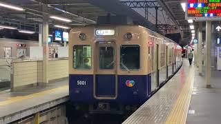 阪神5001形 5001fの発車(尼崎)