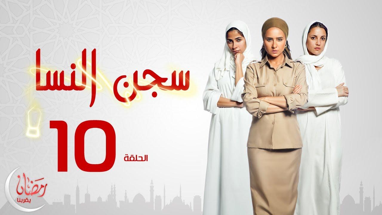 مسلسل سجن النسا - الحلقة العاشرة -  نيللى كريم ،درة، روبي | Segn El Nasa Series - Ep 10