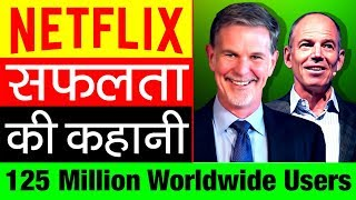 Netflix ▶ कैसेट की दूकान से हुई थी शुरू 💿 Success Story in Hindi 📱 Media Services Provider