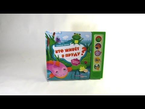 Интерактивная 3D книга Кто живет в пруду объемные картинки