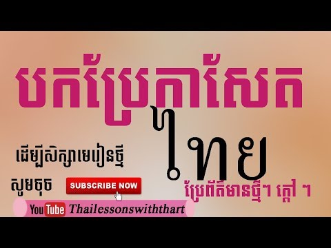 Thai  khmer lessons  เรียนภาษาไทย/ Thai magazine Translation
