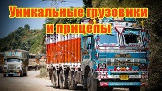 Уникальные грузовики и прицепы Индии