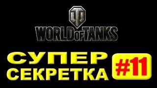 Секретные места на картах WoT World of Tanks 9.15, Карта Рудники, часть 2