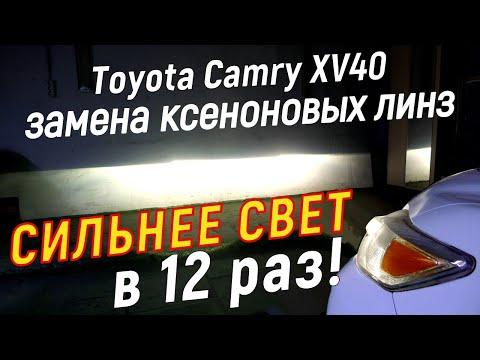 Замена ксеноновых линз Camry 40. Замена стёкол фар Камри 40 рест.