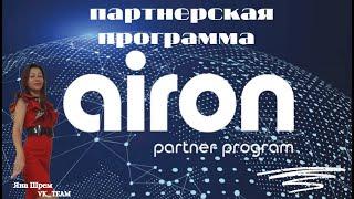 Маркетинг партнерской программы AIRON