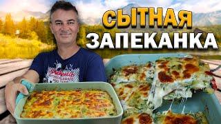 Приготовил СЫТНУЮ ЗАПЕКАНКУ из чего нашёл дома: картошка, кабачки, сыр - ПОЛУЧИЛОСЬ ОЧЕНЬ ВКУСНО!
