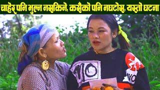 """Download Nepali Short Movie """"BHAI TIKA"""" हराएको भाई अचानक भाईटिकाको दिन भेट हुँदा"""