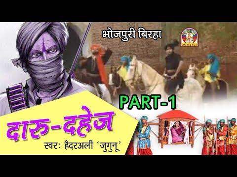 Bhojpuri Super Hit Birha haider ali jugunu || दारू दहेज़ - डाकू परशुराम  || PART-1