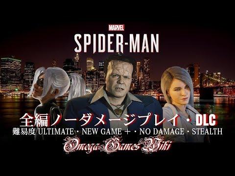 【PS4】MARVEL SPIDER-MAN - #4 最高難易度ノーダメージプレイ・DLC 1~3(NG+/難易度ULTIMATE/NO DAMAGE/STEALTH)