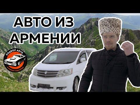 Подержанные авто из Армении. Toyota Alphard. Автоспециалист.