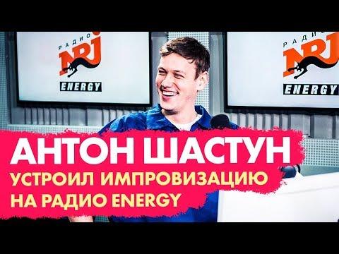 Антон Шастун устроил импровизацию на Радио ENERGY