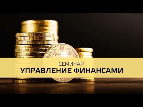 Семинар Управление финансами часть 1