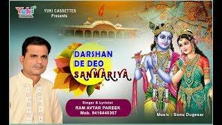 दर्शन दे दो रे सावरिया | Darshan De Do Re Sawariya | Ramavtar Pareek | Shyam Bhajan