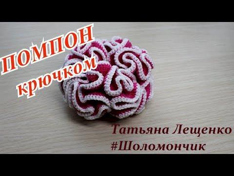 "Мастер-класс ""ПОМПОН крючком"""