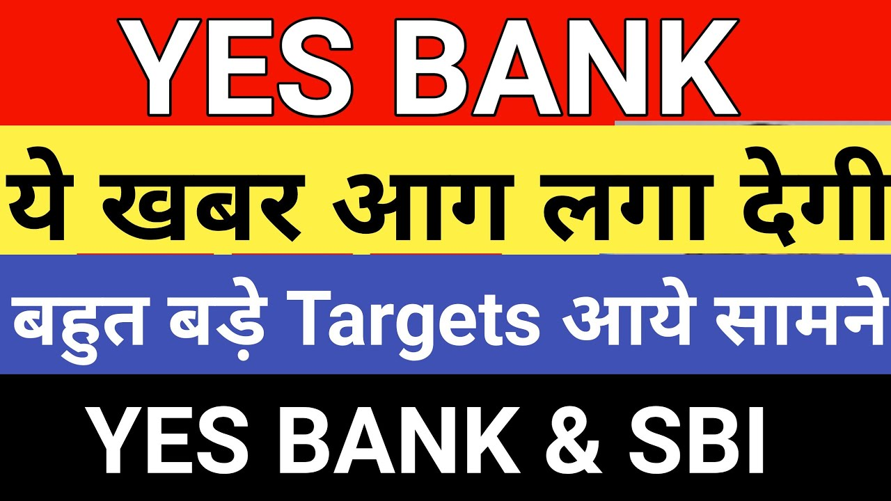सोमवार को Circuit तय | Yes bank | Yes bank latest news | Yes bank share target | Yes bank share news