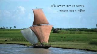 Eki Auporup Rupe Ma Tomay- Khairul Anam Shakil
