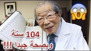 13 نصيحة صحية للطبيب الياباني البالغ من العمر 104 سنة لحياة أطول