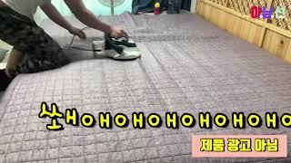 아토피 극복하기 EP_01 침구 청소하기 // 아토피 …