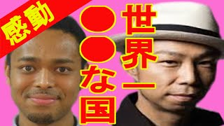EXILE USAとTHE SECOND from EXILEのネスミスの面白トーク!! 世界一幸...