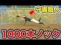 【野球】地獄の1000本ノックでガチ守備練習!