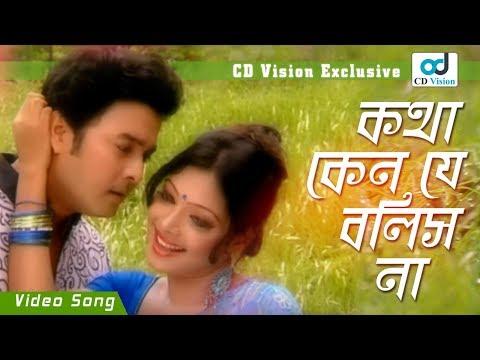 Kotha Keno Je Bolishna | Sonia | Ruma | Badsha | Bangla music video | CD Vision