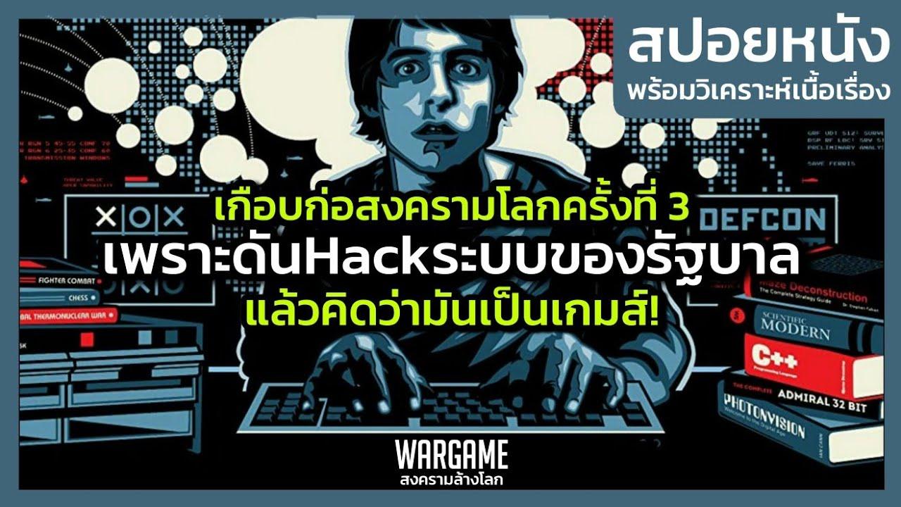 Hacker หนุ่มเกือบก่อสงครามโลกเพราะนึกว่าระบบของรัฐบาลคือเกม!! (สปอยหนัง) สงครามล้างโลก 1983