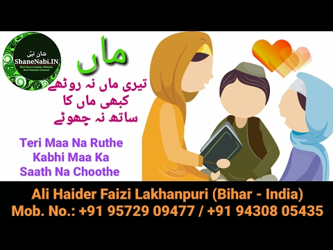 Ali Haider Faizi New Naat 2017 | Teri Maa Na Ruthe Kabhi Maa Ka Saath Na Chute | माँ | ماں کی شان