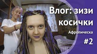 Vlog: Мне заплели зизи косички (афроприческа)