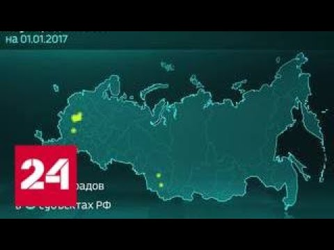 Сколько в России наукоградов - Россия 24