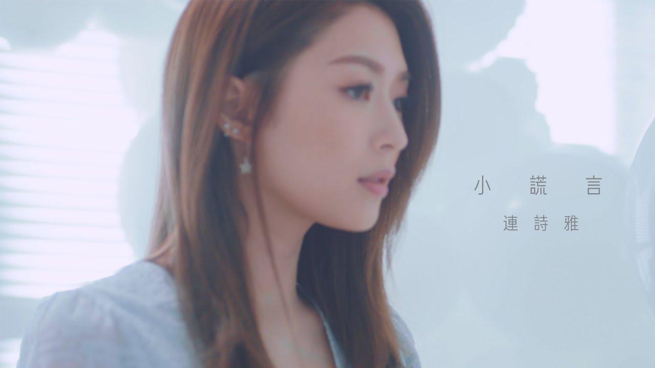 """Download 連詩雅 Shiga - 小謊言 (劇集 """"那些我愛過的人"""" 主題曲) Official MV"""