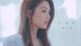 連詩雅 Shiga - 小謊言 (劇集 \