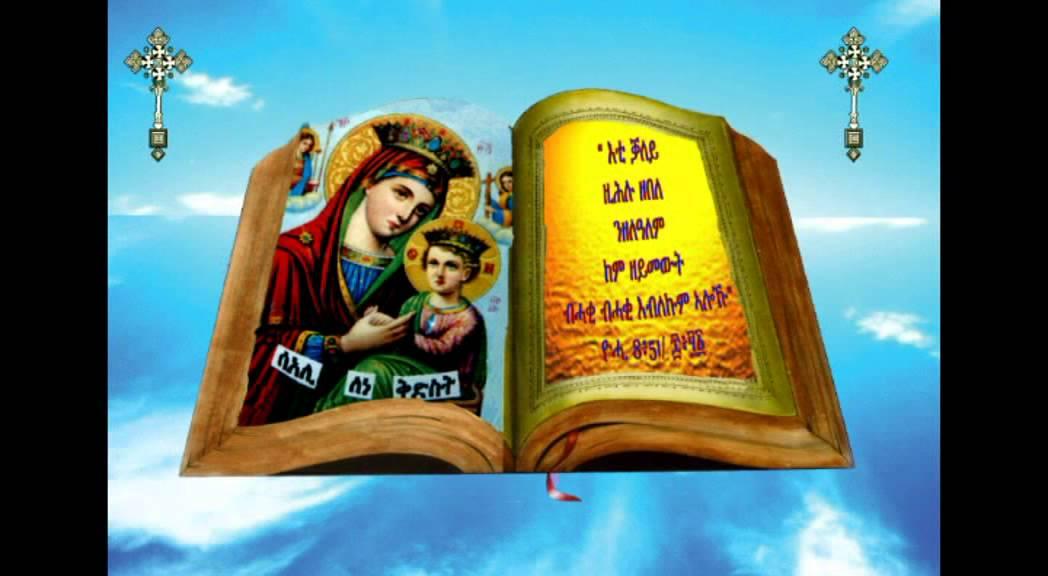 Eritrean Orthodox Tewahdo Sibket B Deacon Kahsay Girmay || Amaladnet ||