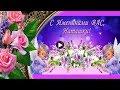 8 сентября НАТАЛЬИН ДЕНЬ Очень красивое поздравление с днем Ангела Натальи Музыкальная видеооткрытка mp3