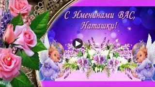 8 сентября НАТАЛЬИН ДЕНЬ Очень красивое поздравление с днем Ангела Натальи Музыкальная видеооткрытка