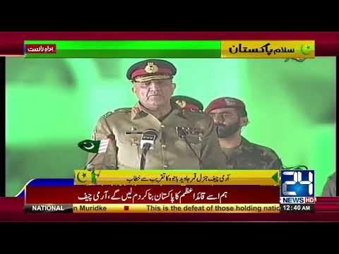 COAS Gen Bajwa addressing Pakistan's 70th Independence Day