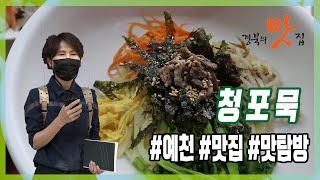 [경북의 맛집] 예천 청포묵 편