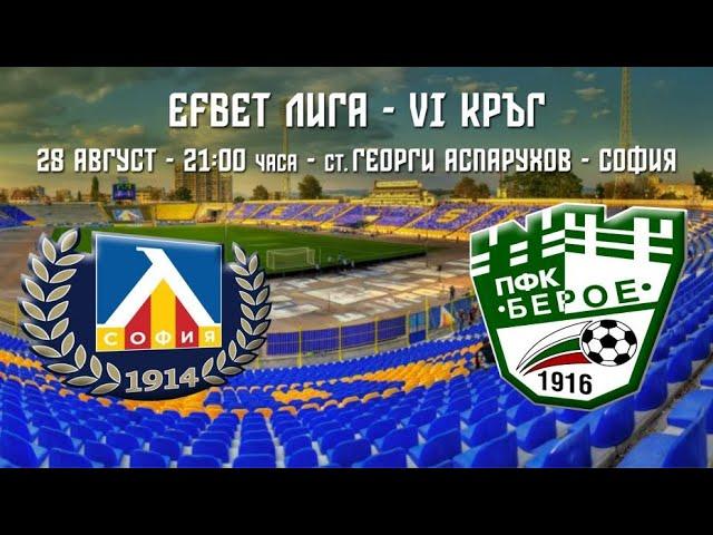 Преди Левски Сф - Берое (28.08.2021)