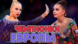 ЧЕМПИОНКИ ЕВРОПЫ ЗА ПОСЛЕДНИЕ 10 ЛЕТ | Лучшие гимнастки десятилетия 2009 -2018